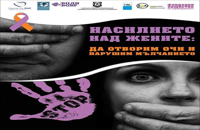 Насилието над жените