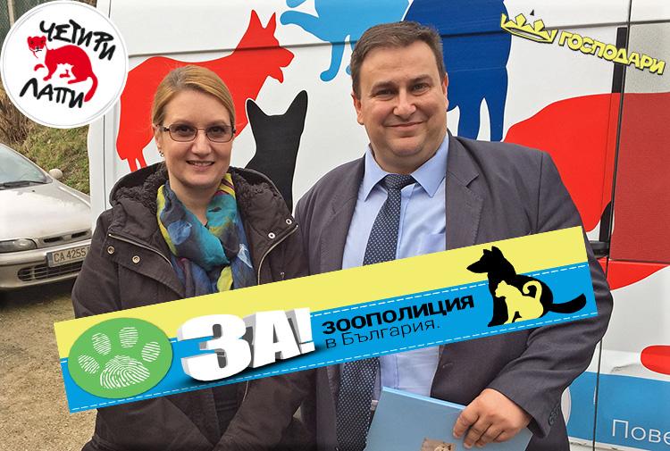 Emil Radev- zoo police