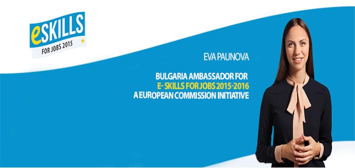 Ева Паунова eSkills