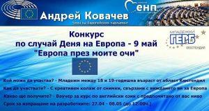 МГЕРБ – Кюстендил организират конкурс със съдействието на д-р Андрей Ковачев