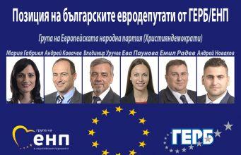 Andrey Kovatchev, Mariya Gabriel, Vladimir Urutchev, Eva Paunova, Emil Radev, Andrey Novakov