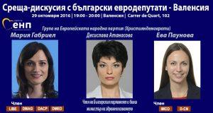 Mariya Gabriel, Eva Paunova