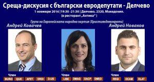 Andrey Kovatchev, Mariya Gabriel, Andrey Novakov