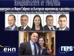 Mep's GERB-EPP