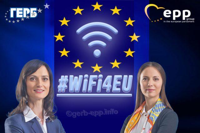 Eva Maydell and Mariya Gabriel WiFi4EU