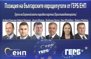 Andrey Kovatchev, Asim Ademov, Vladimir Urutchev, Eva Maydell, Emil Radev, Andrey Novakov