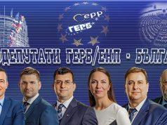 www.gerb-epp.info