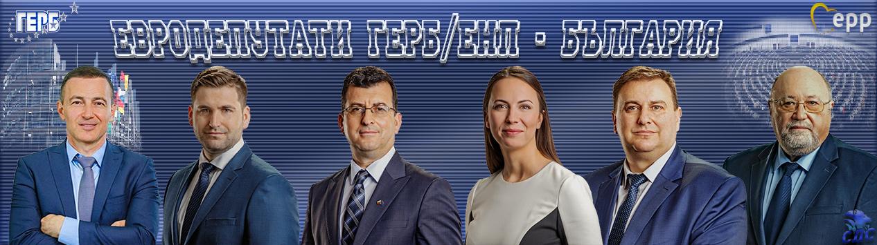 Евродепутати ГЕРБ/ЕНП - България