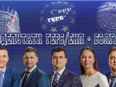 Andrey Kovatchev, Andrey Novakov, Asim Ademov, Eva Maydell, Emil Radev