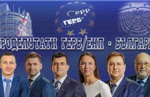 Andrey Kovatchev, Andrey Novakov, Asim Ademov, Eva Maydell, Emil Radev, Alexander Yordanov