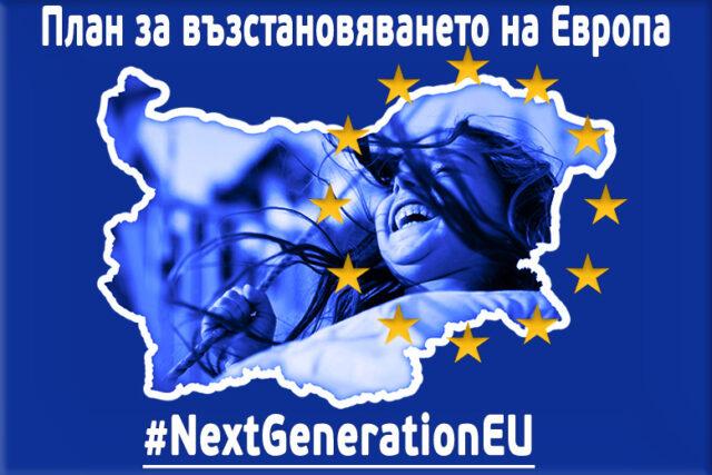 NextGenerationEU